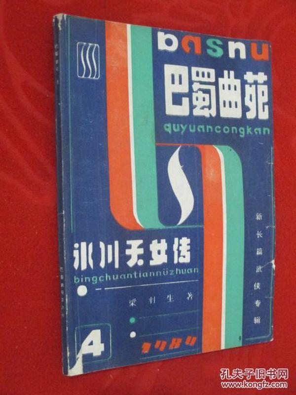 巴蜀曲苑      1984年第4期      新长篇武侠专辑 冰川天女传