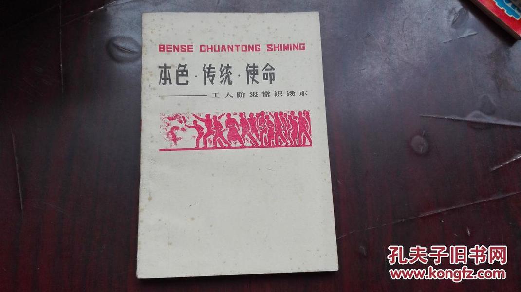 本色·传统·使命——工人阶级常识读本