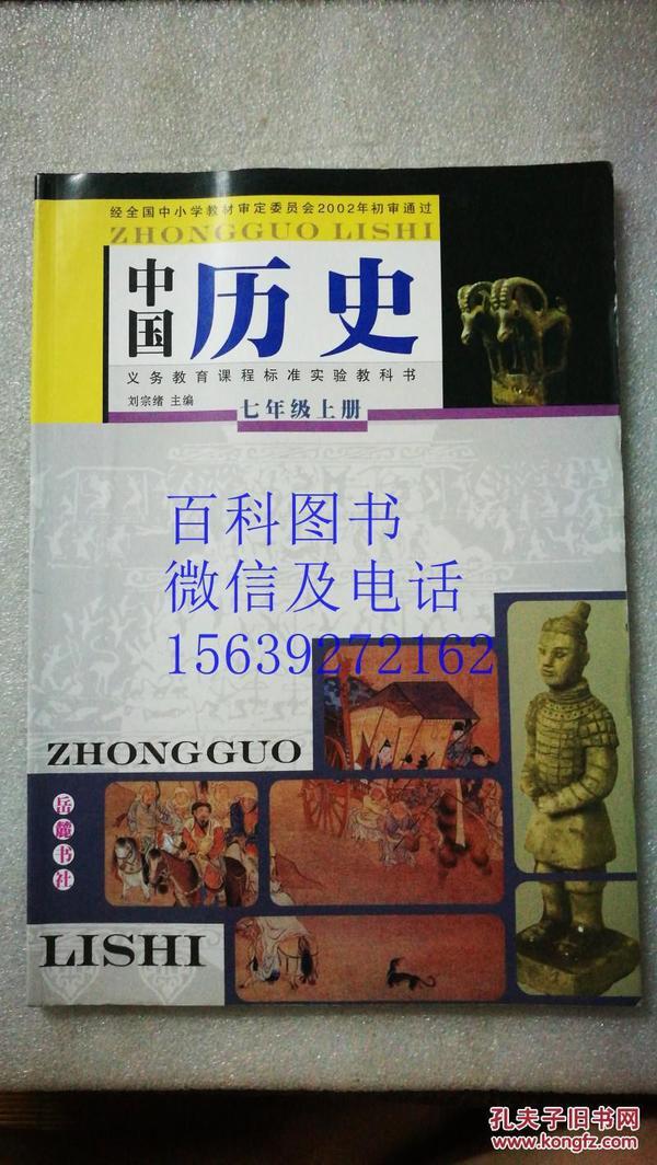 中国历史  七年级  上册  岳麓书社  义务教育课程标准实验教科书   正版未使用  运输原因角部微有磕碰磨损  介意的勿拍