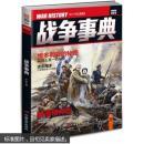 战争事典004 宋毅 中国长安出版社