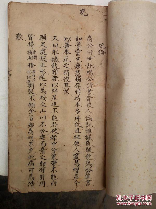 钞本,精美地理风水手抄,书法一流,年代久远