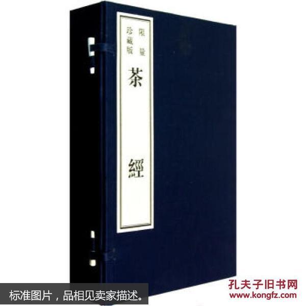 茶经(影印本)(限量珍藏版)(全4册)