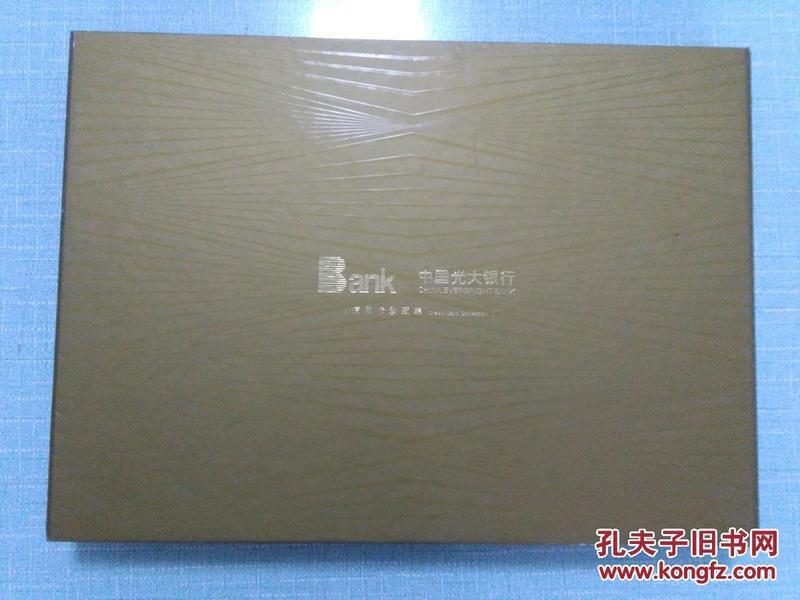 中国光大银行信用卡珍藏集(全37枚)