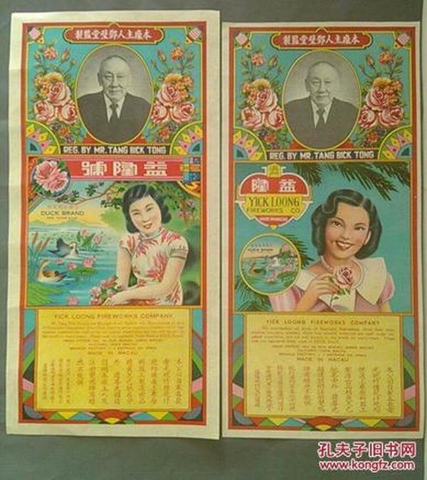 民国广告画2张【益隆号】