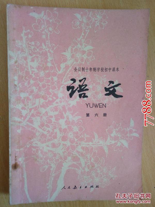 1980年版全日制十年制学校初中课本:语文--人民教育出版社1982年二版四印