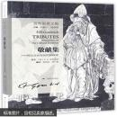 贡布里希文集:敬献集:西方文化传统的解释者