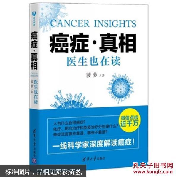 癌症·真相:医生也陪读