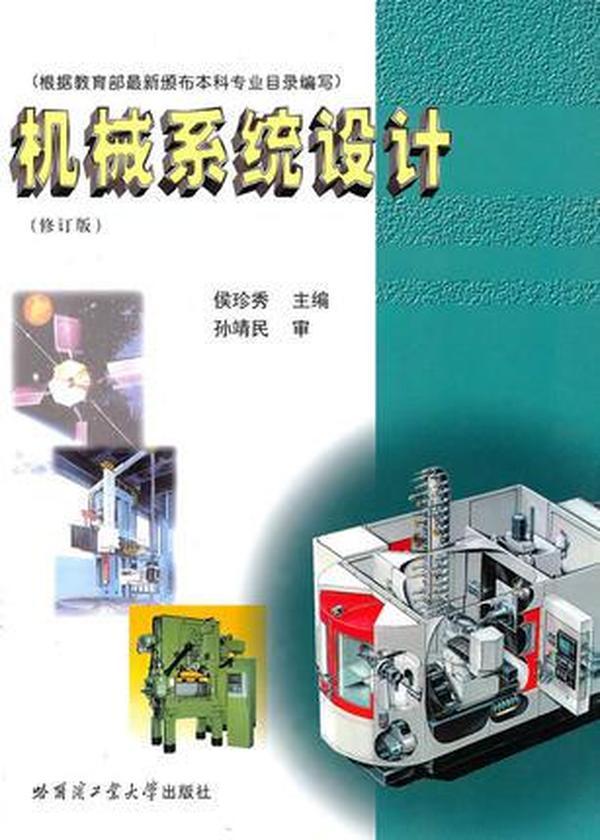 机械系统设计(修订版)