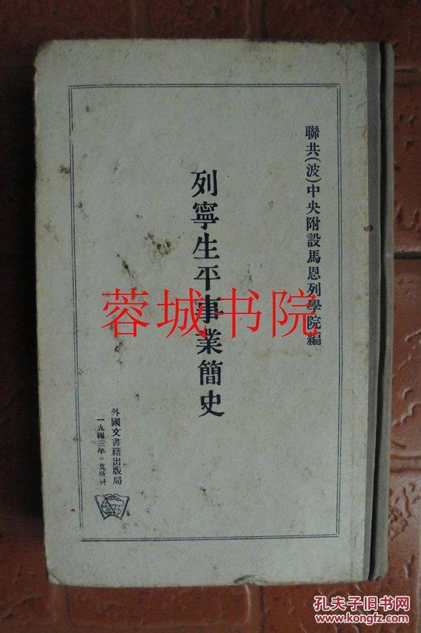 民国旧书:列宁生平事业简史(32开精装   外国文书籍出版局1943年初版)