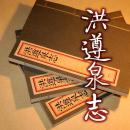 泉志 洪遵著 古代钱币著作 全三册 手工线装本