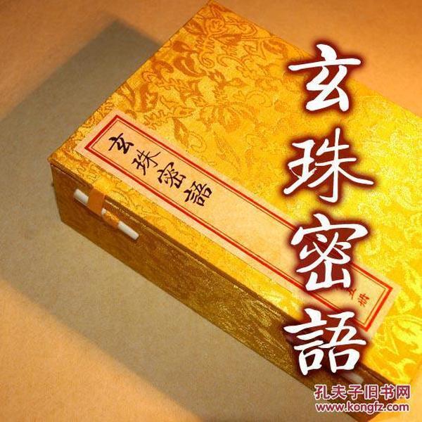 素问六气玄珠密语 唐王冰著 手工线装本 一函全五册
