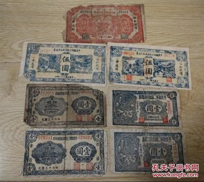 特价民国平度县纸币一组共7张共1488元包老稀少