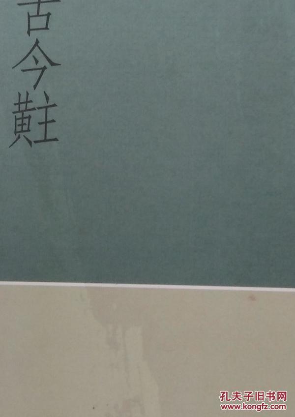 敬斋古今黈