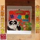 中国儿童智力训练营 脑筋急转弯 智慧法眼
