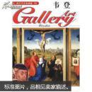 西洋美术家画廊--韦登(98)