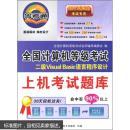 二级Visual Basic语言程序设计(2010年9月考试专用)——全国计算机等级考试上机考试题库