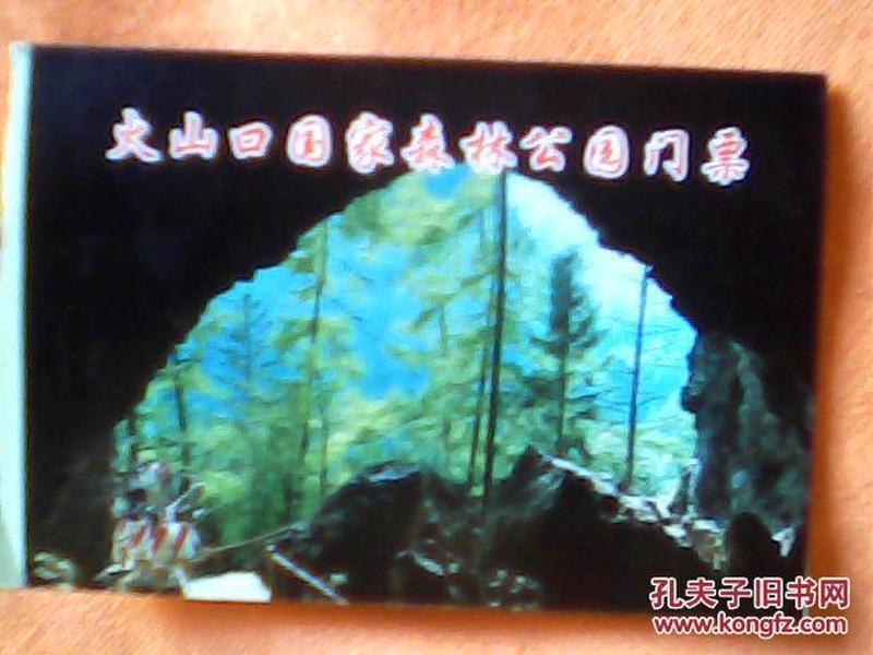 中国镜泊湖世界地质公园——火山口国家森林公园导游图