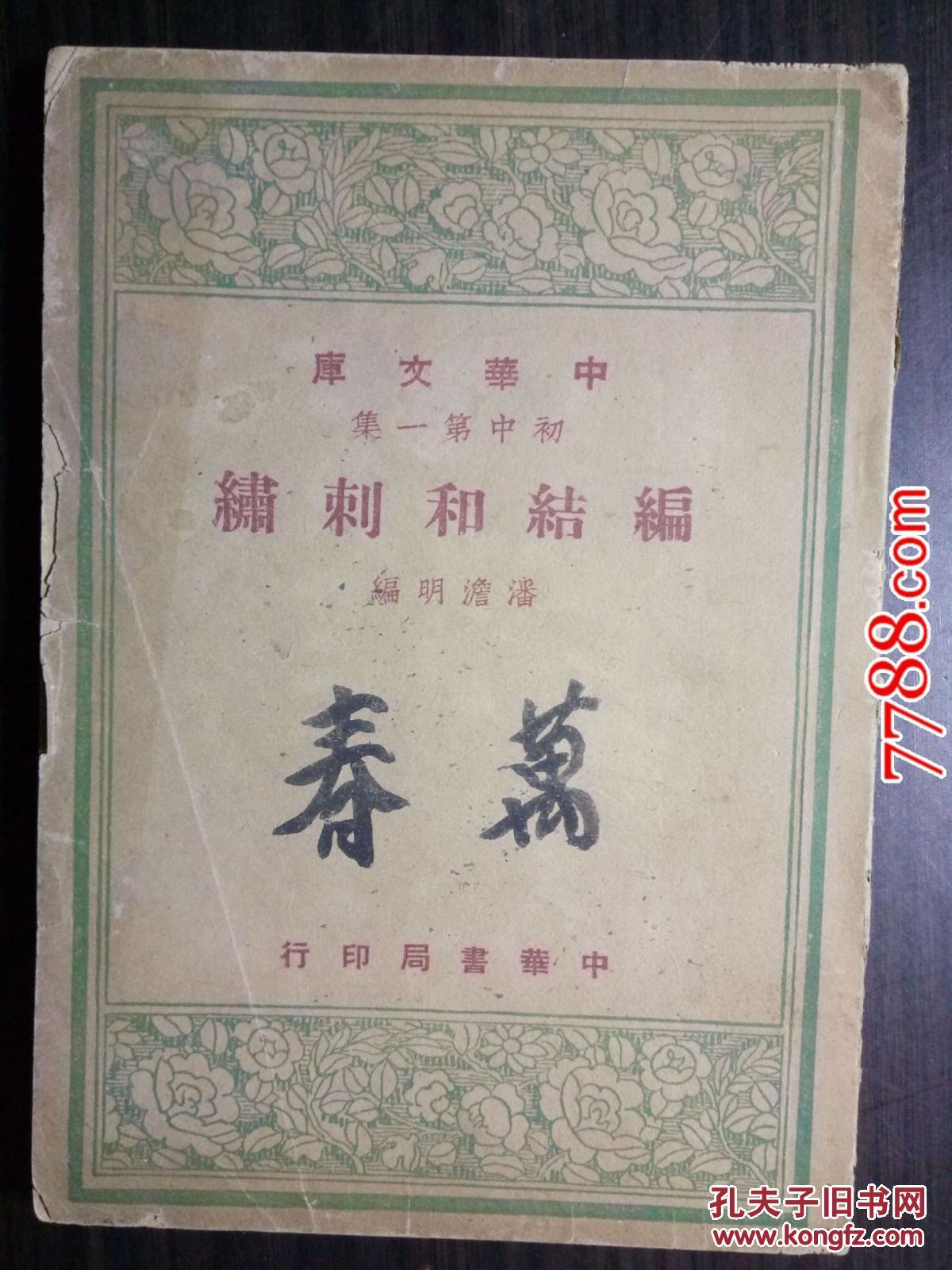 中华文库初中第一集:编结和刺绣(全一册92)--中华书局1948年一版一印