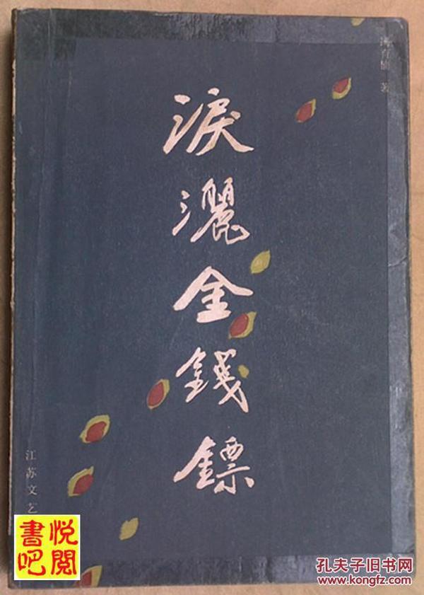 J05    《泪洒金钱镖——一个小说家的悲剧》