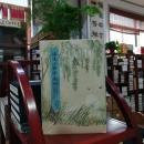 绿遍池塘草图咏  毛边本  限量100册  正版现货  包邮偏远地区除外