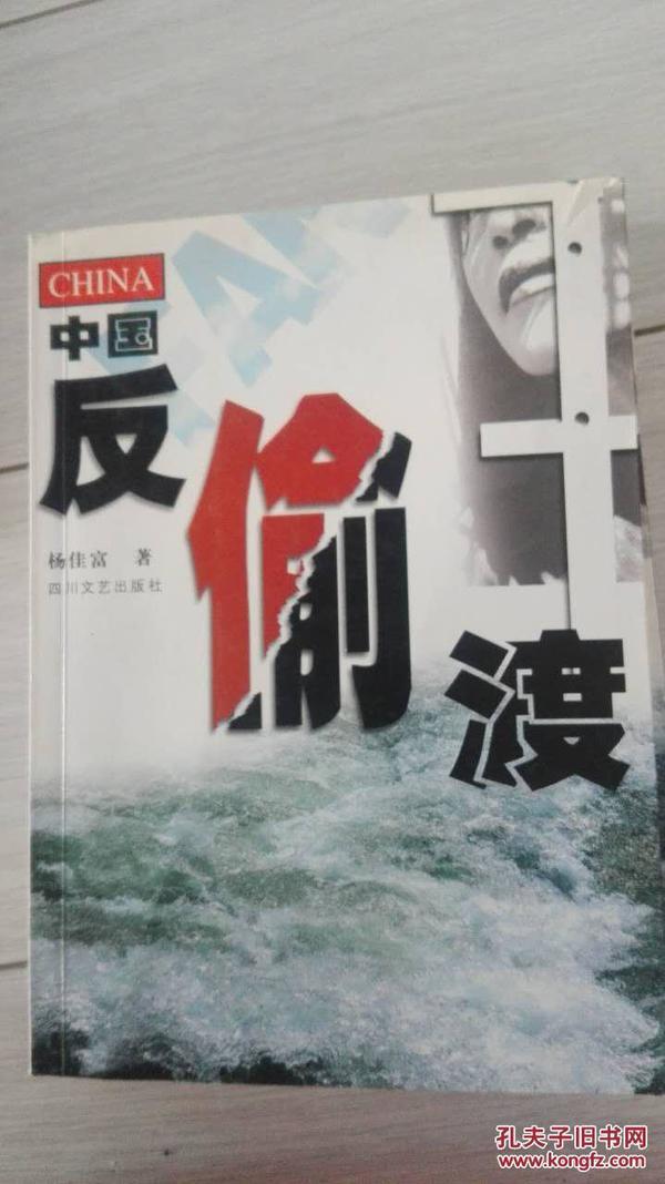 中国反偷渡
