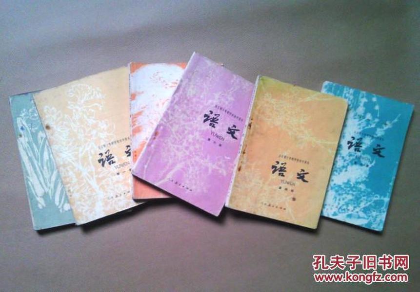 60后六零后上学课本八十年代初中语文课本全套6册合售