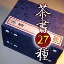 茶书二十七种 明喻政辑 手工线装本 两函全十册