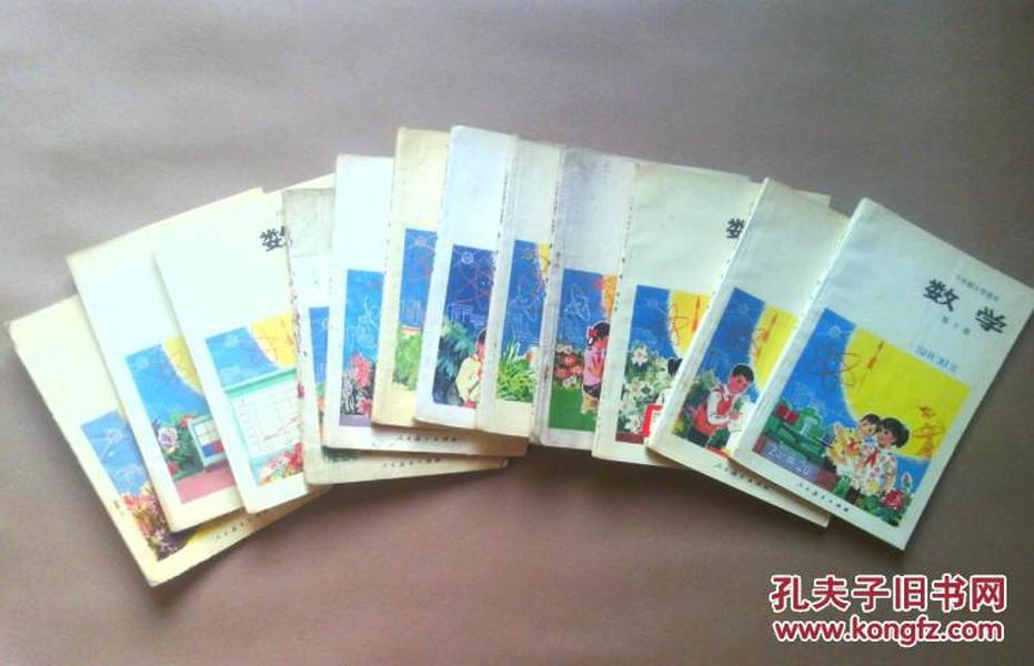1980-1996年 六年制小学课本 数学1-12册 全套 70 80后怀旧老课本全套12本合售