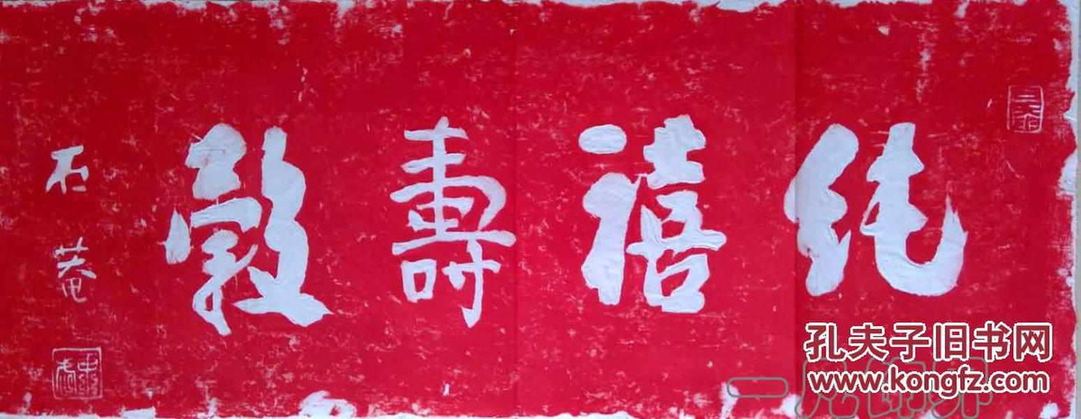 【名帖拓片】刘墉,《纯禧寿谷》,临习书法的好字帖,老石刻,纯手拓,纯宣纸,纯拓片,绝非印刷品!!更多字画、碑帖、拓片、杂项请到我的店铺查看▉