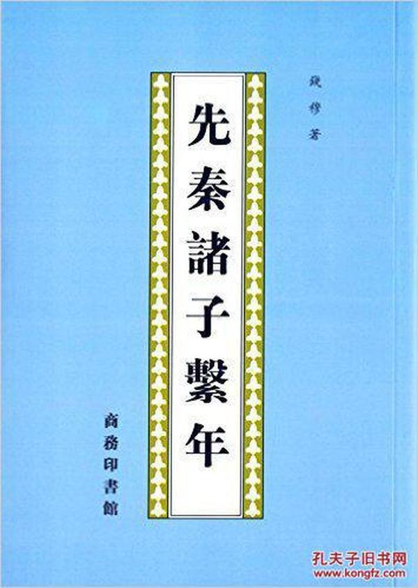 先秦诸子系年