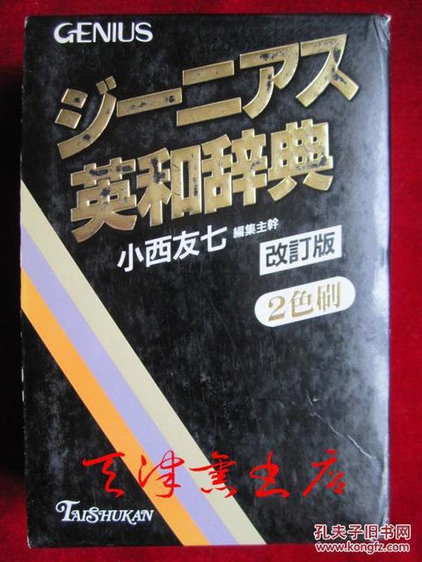 ジーニアス英和辞典(第2版改订版)Taishukans Genius English-Japanese Dictionary(日语原版 函套精装)天才英和词典