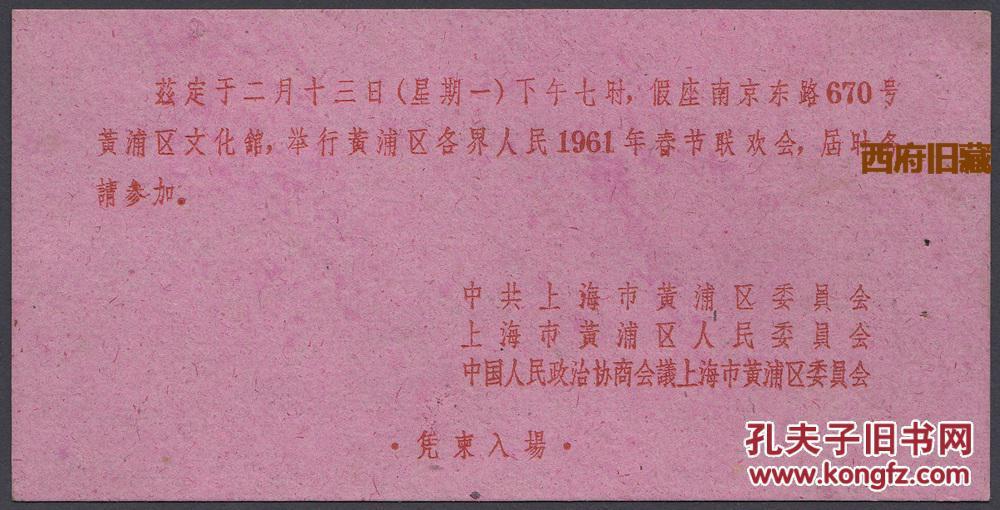 1961年上海黄浦区人民春节联欢晚会请柬,三年自然灾害时期的材质,卡纸硬朗