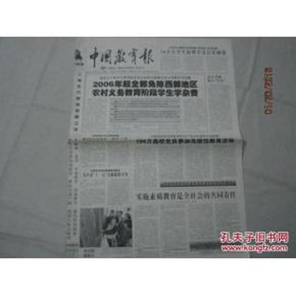 【报纸】中国教育报 2005年12月24日【2006年起全部免除西部地区农村义务教育阶段学生学杂费】.
