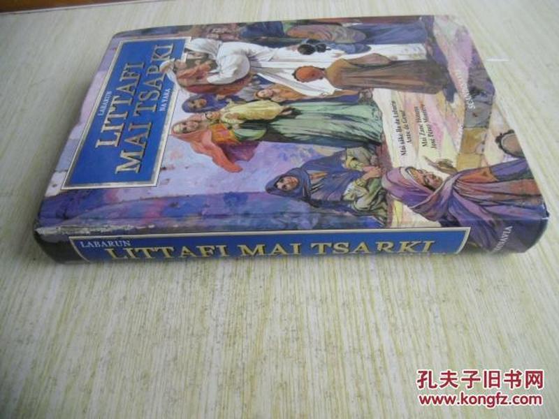 外文原版    LITTAFI MAI TSAPKI