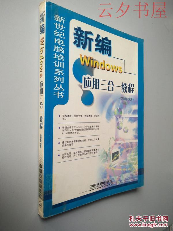 新编Windows应用三合一教程