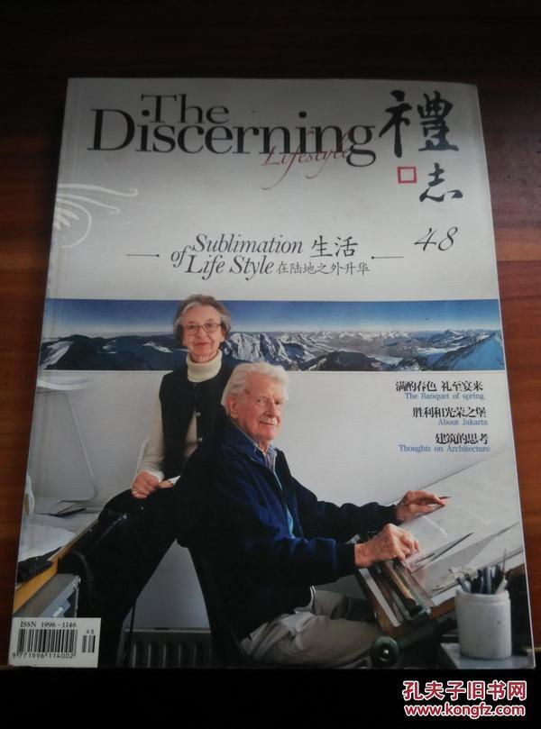 禮志雜志 2012年6月 總第48期