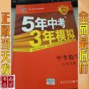 2016新课标 5年中考3年模拟 中考数学 江苏专用