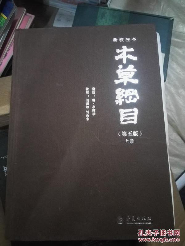 本草纲目(新校注本第五版)