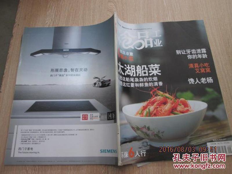 中外食品工业2008  9
