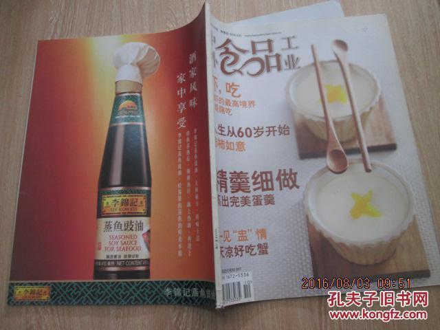 中外食品工业2008  10