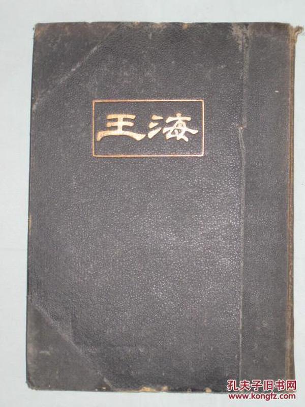 """海王旬刊   第七年 1——36期   1935年出版  中国第一个企业刊物 """"永久黄""""团体的海王旬刊  精装合订本一厚册"""
