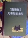 内蒙古东部地区风沙干旱综合治理研究-第一集(16开精装插图本270页)