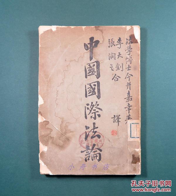 李大钊、张润之合译《中国国际法论》(1915年健行社发行于日本,珍贵罕见)孔网十七年以来首现!
