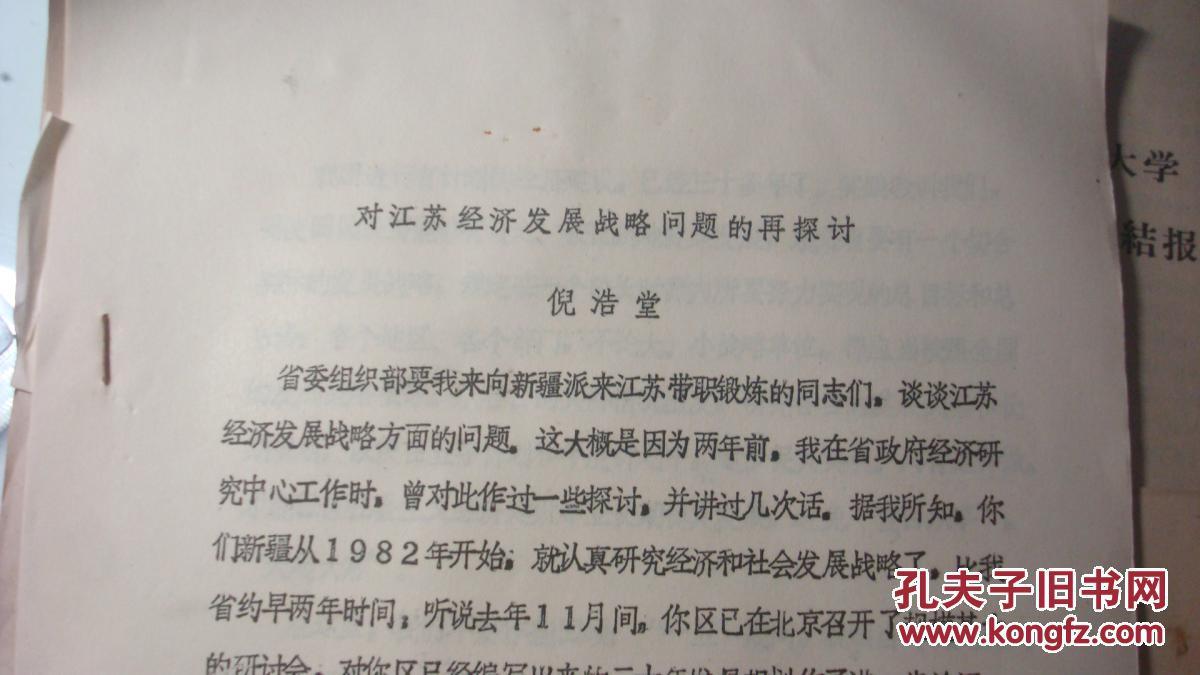 1986年靖江县县长倪浩堂、江苏省经济研究中心倪浩堂油印《对江苏经济发展问题的再探讨》