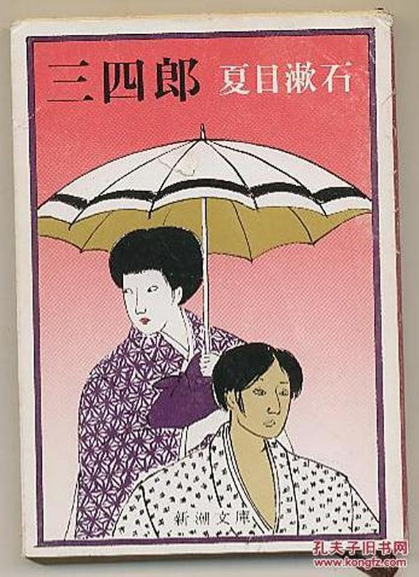 日文原版 三四郎 夏目漱石  名著  64开本 文库版本 包邮局挂号印刷品 著名 日语 小说 日本