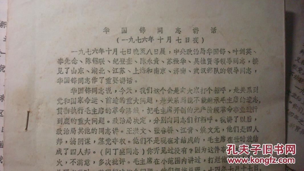 1976年10月7日华国锋同志讲话-粉碎四人帮