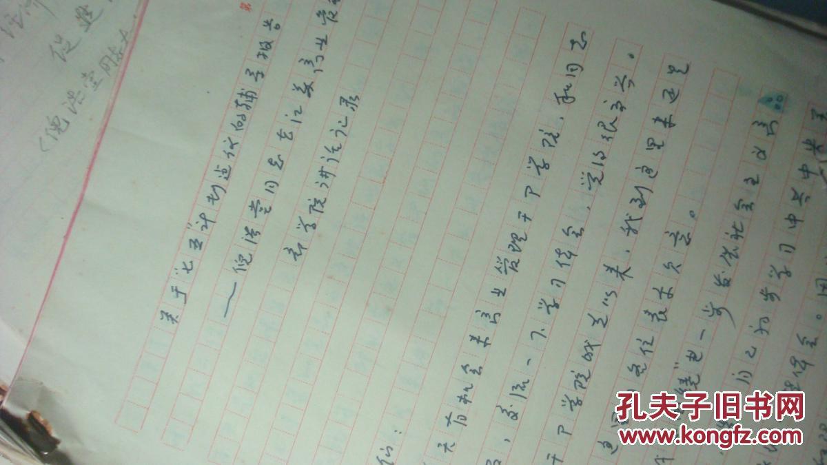 1984年靖江县县长倪浩堂、江苏省经济研究中心倪浩堂手稿《关于七五计划的辅导报告》