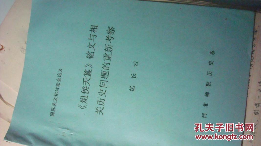 河北师范学院历史系沈长云油印-丹徒县《俎侯夭簋》铭文与相关历史问题的重新考察