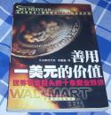 善用一美元的价值 全一册 世界巨头的十条商业铁律 于圣吉著 九五品 包邮挂