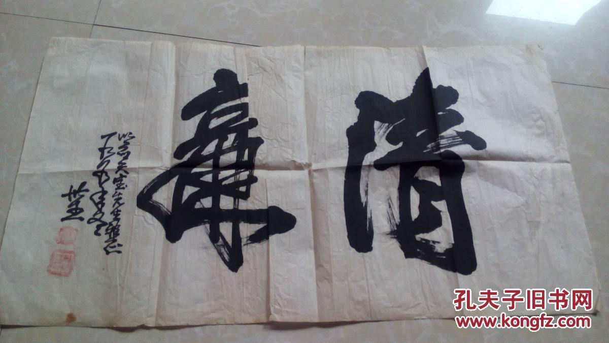 书法——清廉【刘世杰书】